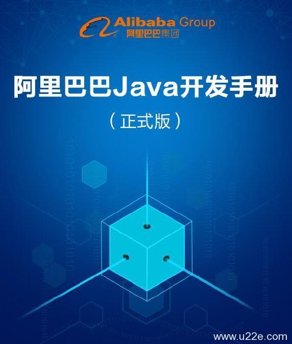 阿里巴巴Java开发手册(正式版)》发布可下载