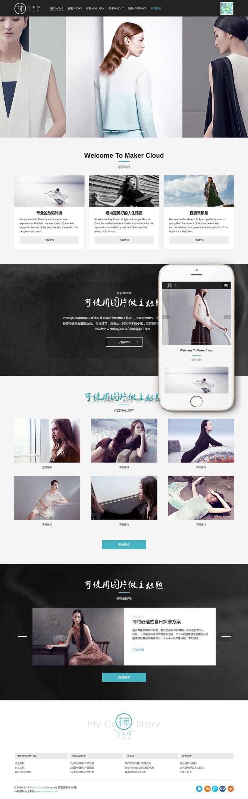 响应式服装广告设计模特艺术展示类织梦模板(自适应手机端)