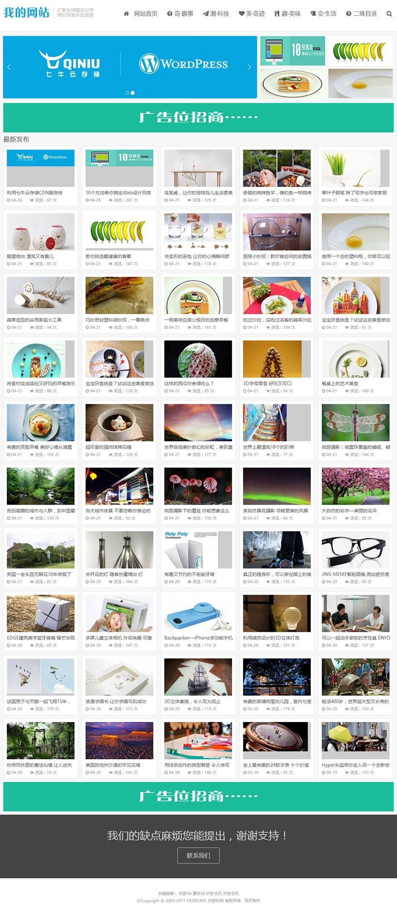 织梦HTML5大气图片展示模板个人博客响应式整站源码