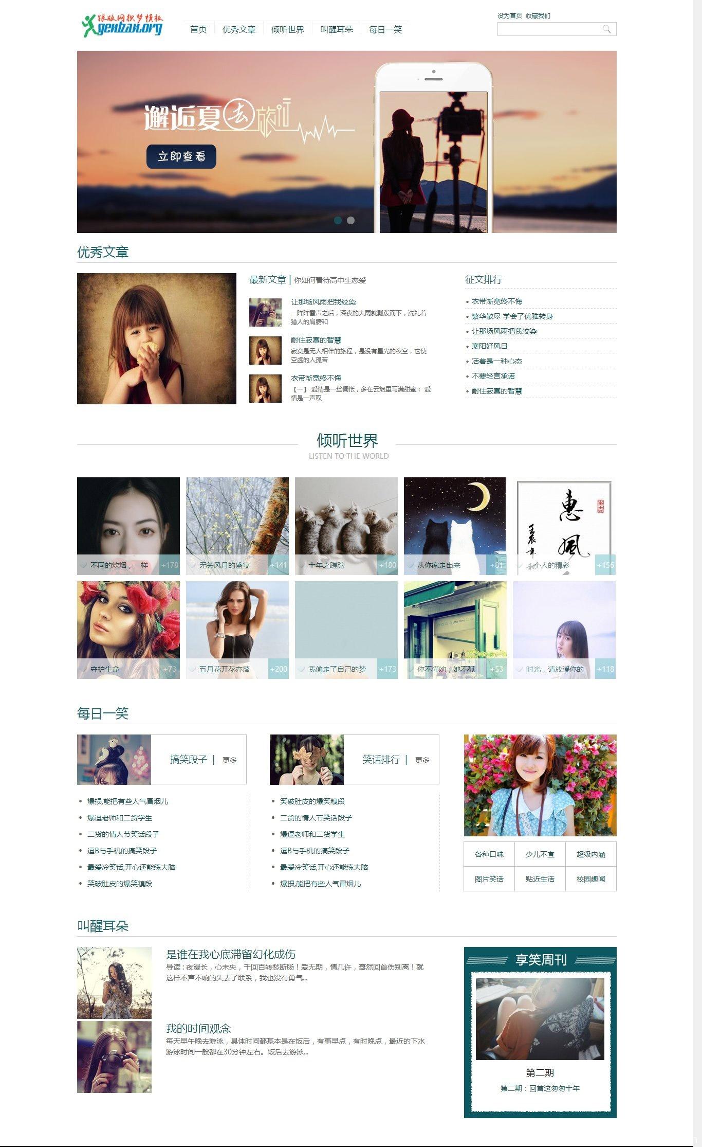 小清新优秀文章新闻博客类网站源码(带手机版数据同步)|个人博客美文织梦dedecms模板
