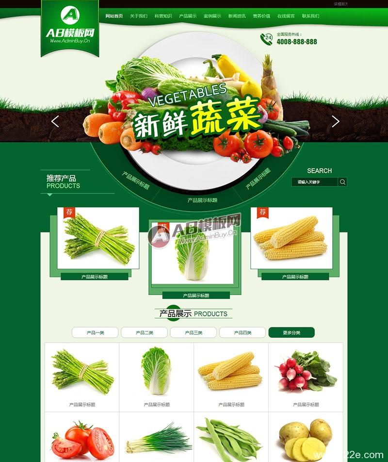 绿色农业农产品网站源码|蔬菜水果果园企业织梦模板(带手机版数据同步)