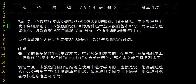 linux系统中vim学习