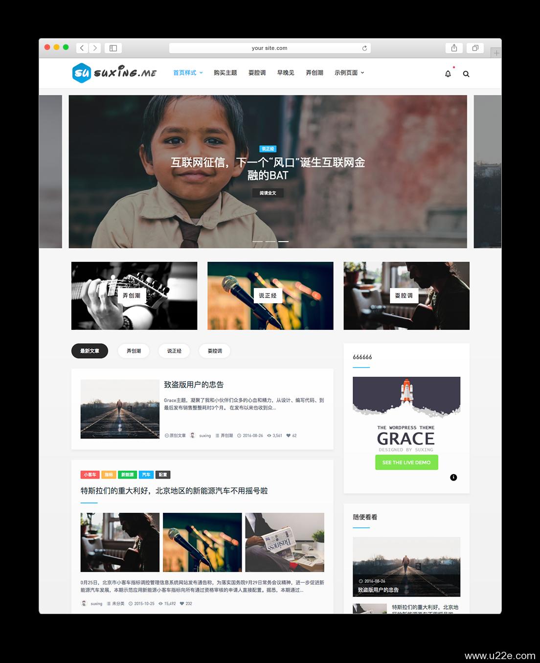 Grace6.2自媒体极客新闻资讯博客类多样化的文章分类样式主题