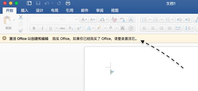 Mac office 2016详细安装及破解下载