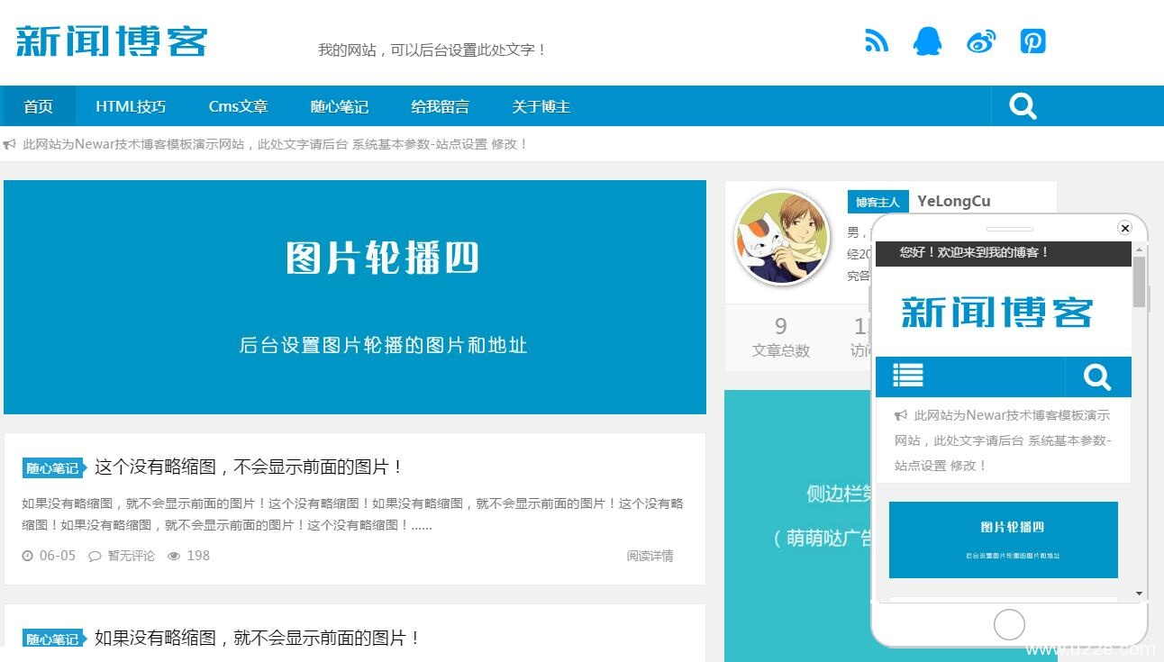 响应式新闻技术博客类织梦模板(自适应手机端)+利于SEO优化