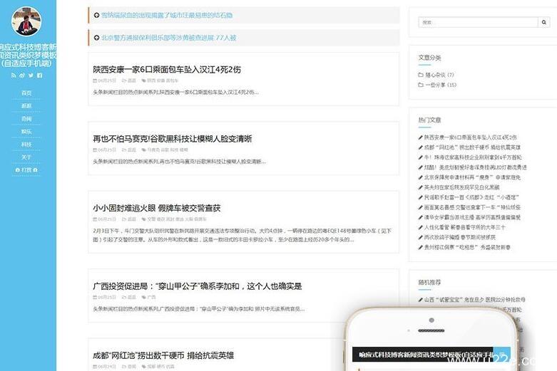 响应式科技博客新闻资讯类织梦模板(自适应手机端)