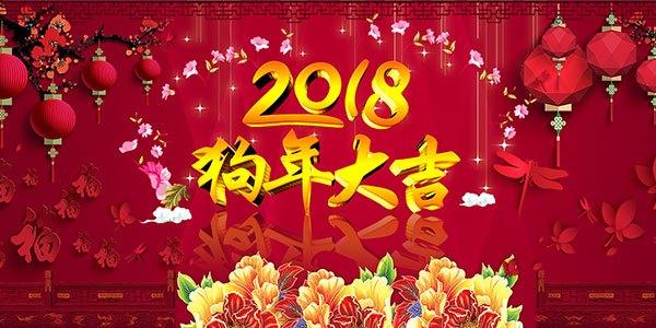 2018来到 祝伙伴们新年快乐