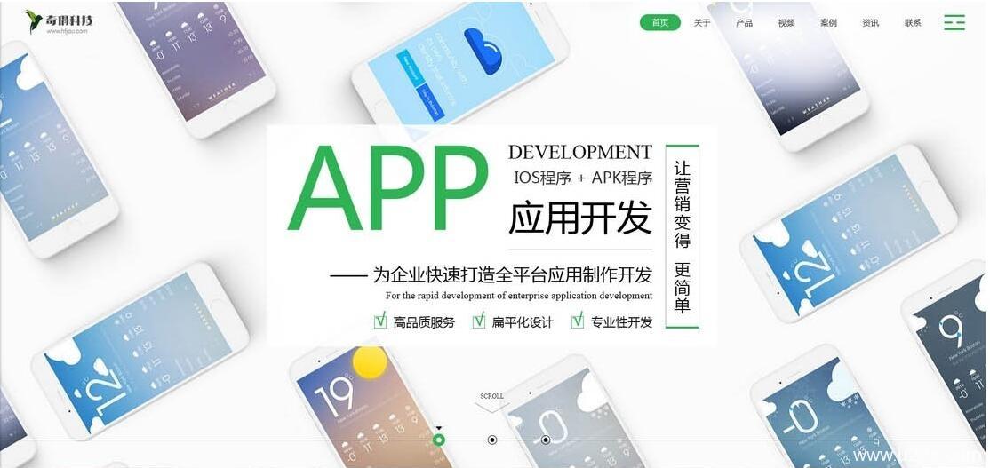 最新HTML5开发的微信小程序响应式企业网站+WAP手机版-全站自适应