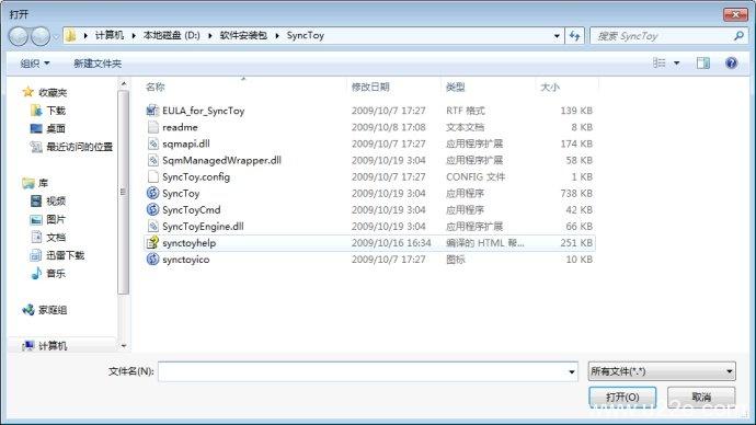 局域网中两个文件夹进行自动同步通过synctoy和计划任务实现