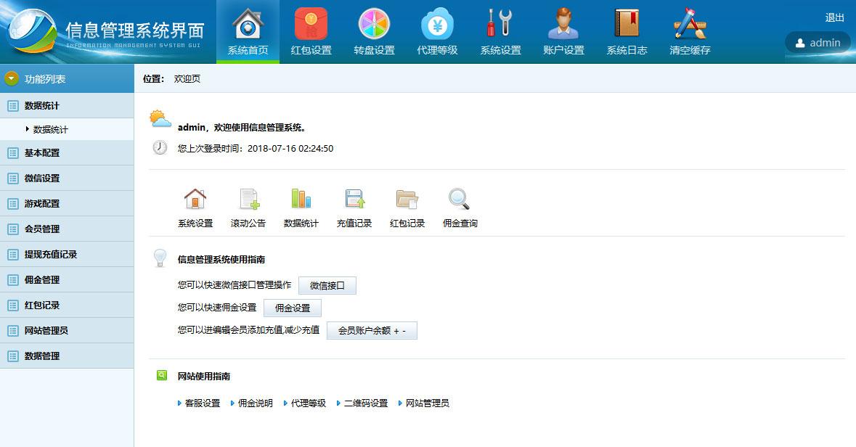 Thinkphp微信公众号红包互换系统源码完美运营版 个人免签支付收款