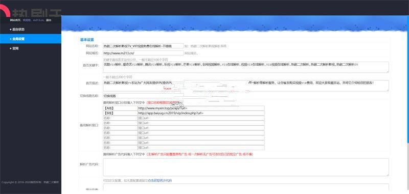 最新可用VIP在线视频二次解析接口源码分享,自定义添加接口,自定义覆盖广告
