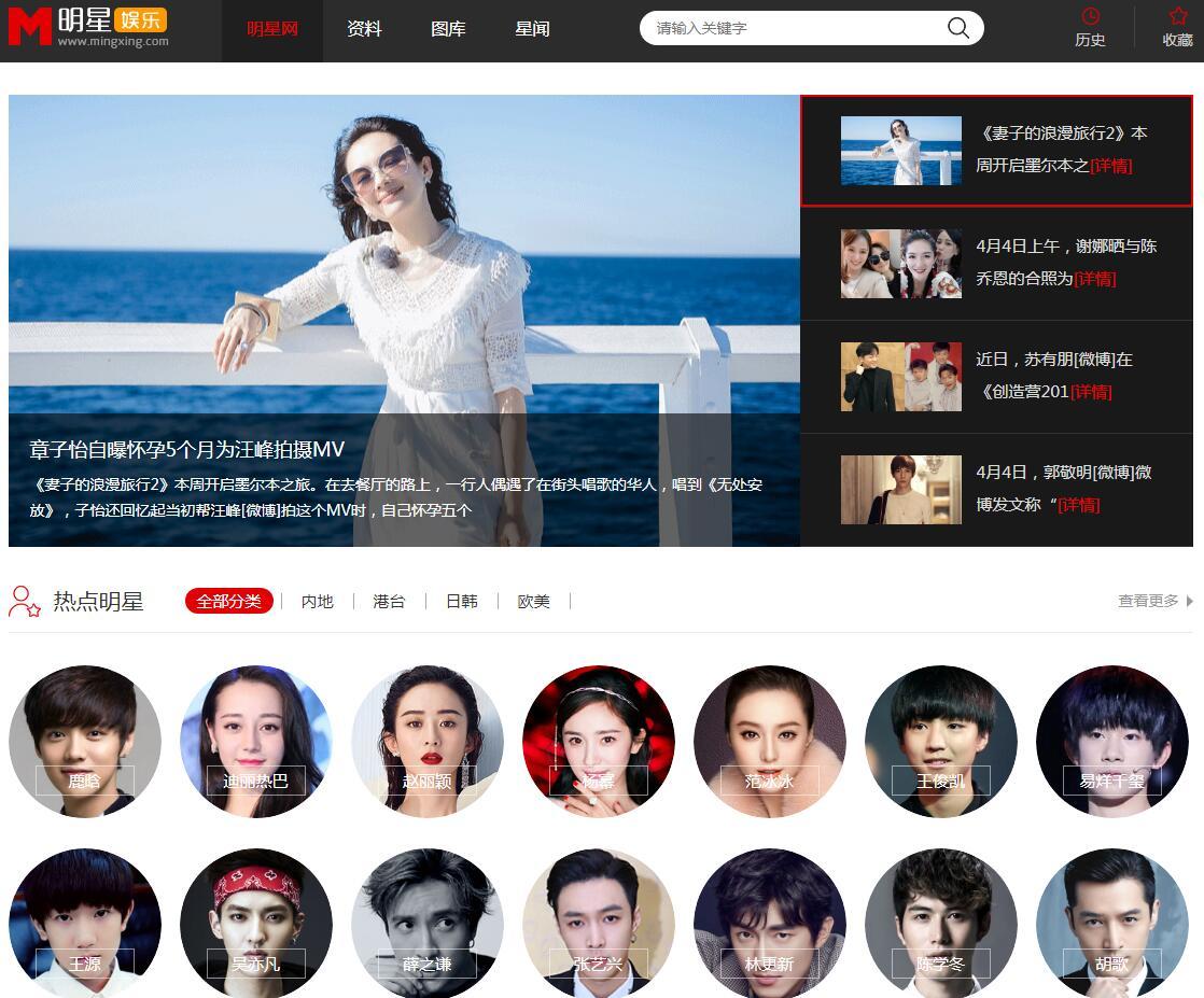 帝国cms仿明星网源码 时尚大气 漂亮美观 明星网资讯网站系统