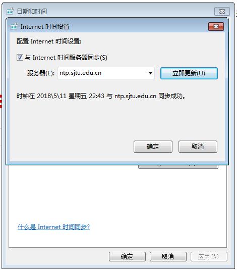 Windows的Internet时间服务器使时间同步