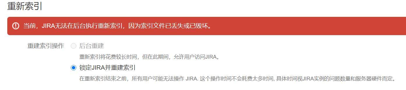 jira断电后索引无法使用
