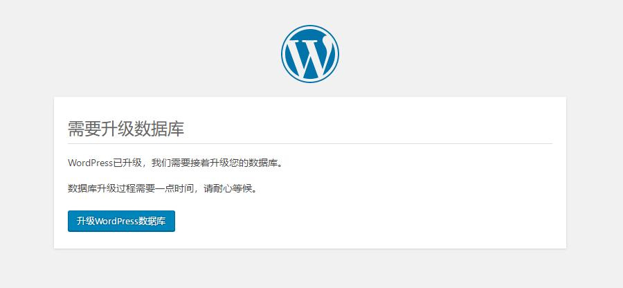 WordPress系统升级到最新