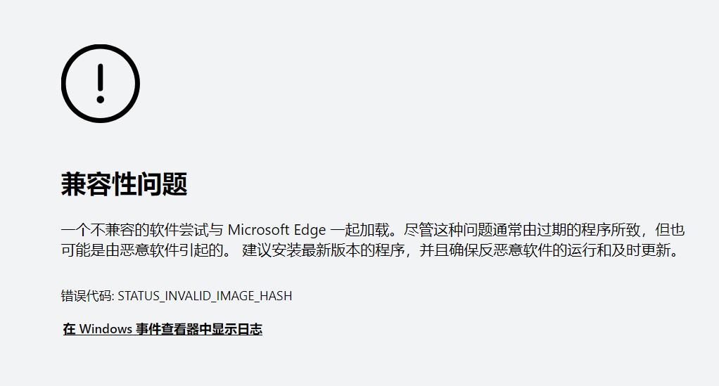 Windows Edge 兼容性问题一个不兼容的软件尝试与Microsoft edge一起加载修复